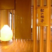 2014年12月30日オープン!【お食事処・松の根亭】