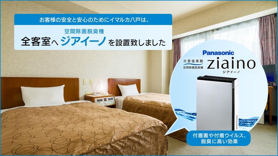 全客室に空間除菌脱臭機「ジアイーノ」導入