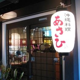 1F 沖縄家庭料理 あさひ