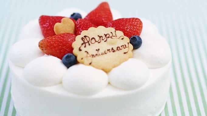 【Happy Anniversary】ケーキ&ワインで記念日をお祝い☆部屋食でゆっくりと(竹会席)