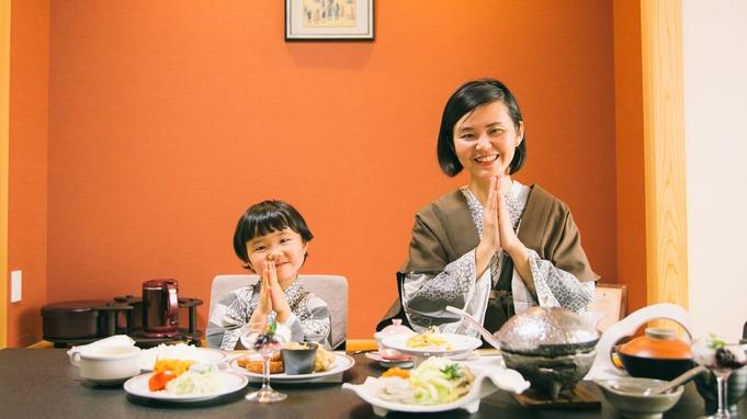 【幼児無料×プレミアム】お子様連れに最上級のおもてなし。豪華特別会席を部屋食で