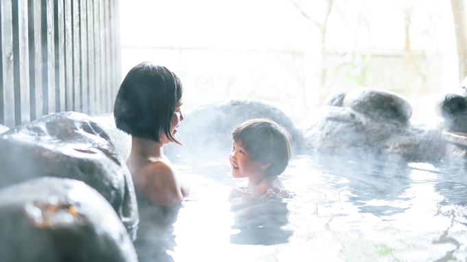 【秋冬旅セール】人気No.1★幼児無料!お子様歓迎♪部屋食安心ファミリープラン