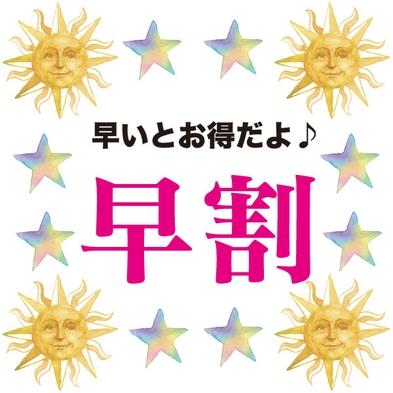 【さき楽28/素泊り】日程が決まったらすぐ予約!28日前までのご予約で、お一人550円引き!