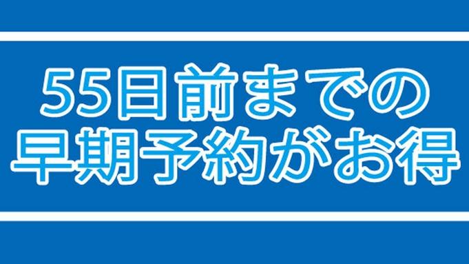 【さき楽55/素泊り】日程が決まったらすぐ予約!55日前までのご予約で、お一人1,100円引き!