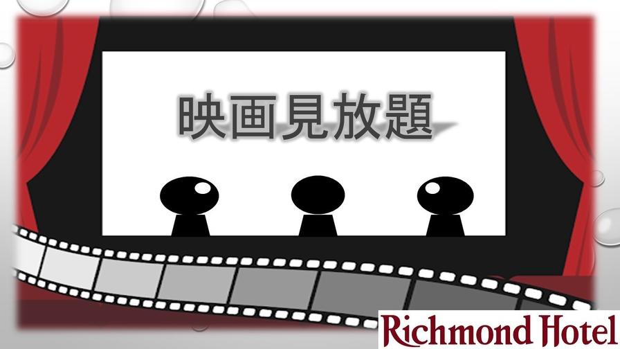 ◆全室禁煙◆映画見放題♪お得なVOD付き【素泊まり】