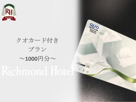 【QUOカード1000円付き】素泊まりプラン