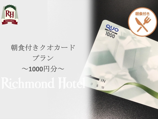 【QUOカード1000円+朝食】QUOカード1000円+和食膳 朝食付き