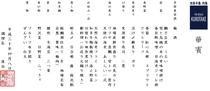 華賓献立 一例 2018年春