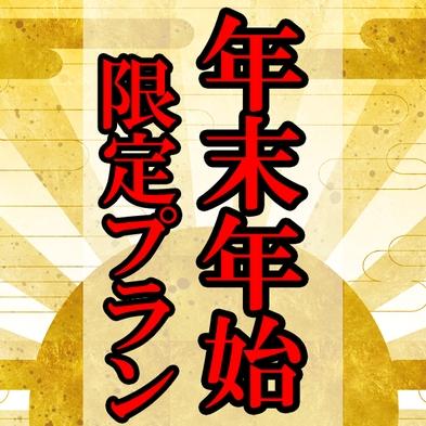 【12/29〜1/3★会場食】年末年始を湯谷で満喫◆鳳来牛の陶板焼を堪能♪