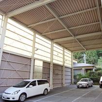 駐車場は屋根付きで安心!