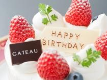 記念日プランのホールケーキ