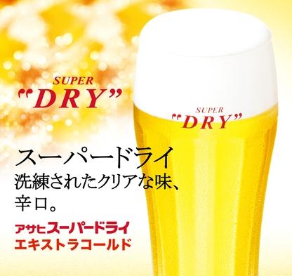 【出張応援(素泊まり)】風呂上りにうれしい生ビール付き