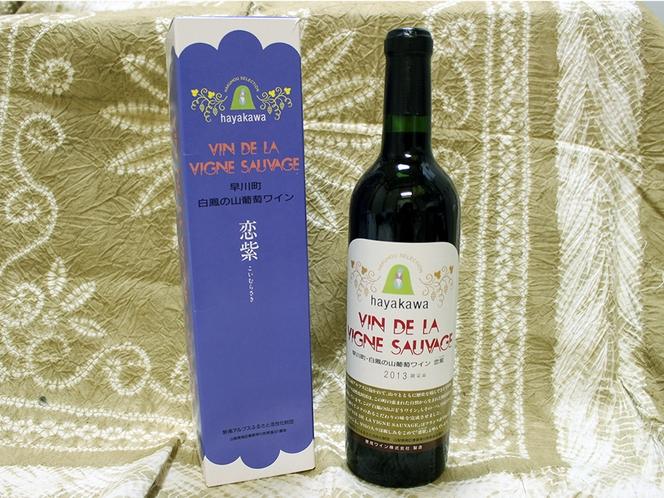 山葡萄ワイン 恋紫