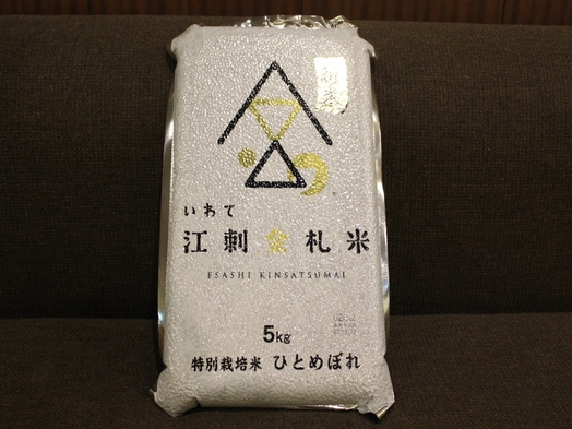 【お土産・朝食付】旅の思い出に!江刺金札米付きプラン