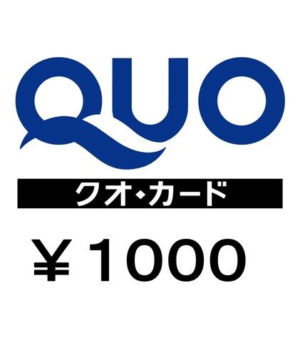 【クオカードプラン】1000円クオカード&朝食付き