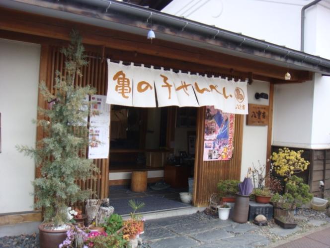 八重吉煎餅店