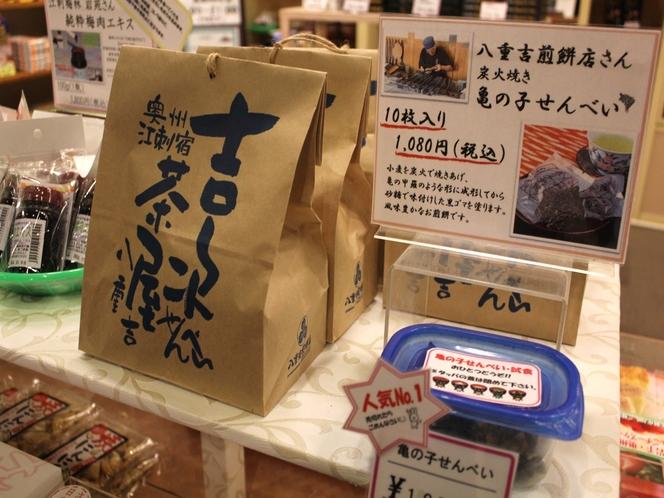 【お土産コーナー】胡麻の風味!手焼きせんべいです! ~亀の子煎餅~
