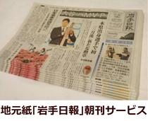 【朝刊サービス】地元紙「岩手日報」をエレベーターホールにご準備しております