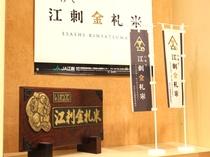 【お土産コーナー】全国食味ランキング特A獲得の美味しいお米です!江刺金札米