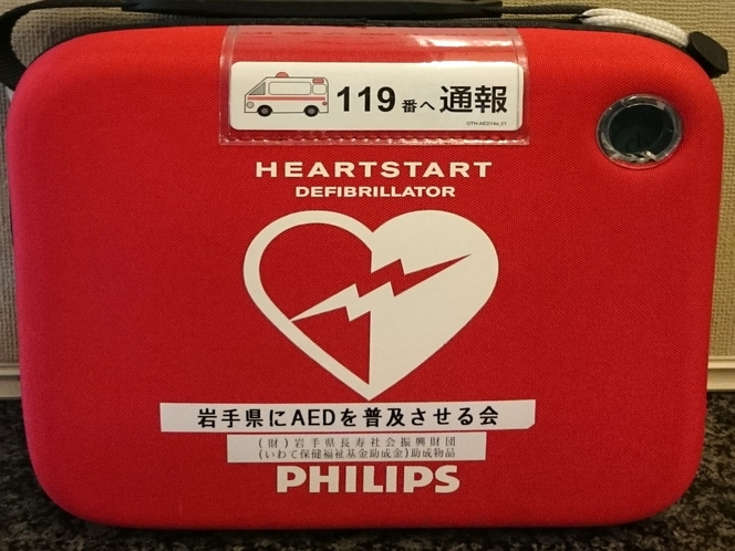 【AED設置】講習を受講したスタッフがおります。