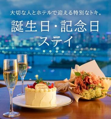 【アニバーサリーステイ】◆誕生日や特別な日の記念に〜和牛ステーキ付グレードアップ会席の1泊2食〜