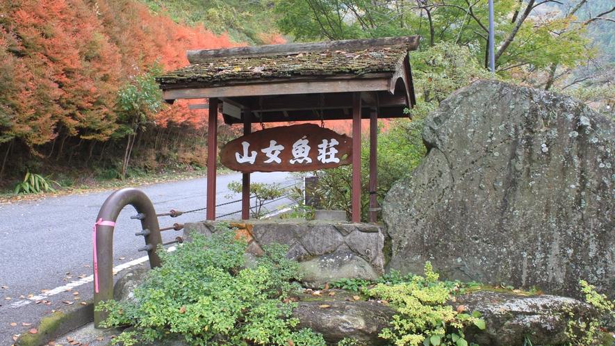 *【看板】山女魚荘へようこそ!