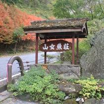 【看板】山女魚荘へようこそ!