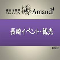 長崎イベント・観光