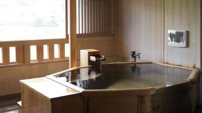 【秋冬旅セール】源泉掛け流し露天風呂付和洋室プラン