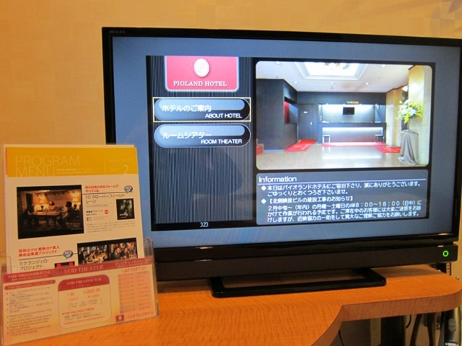【客室備品】TV