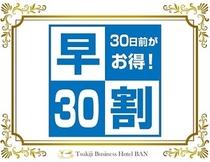 30日前割引プラン<朝食無料>