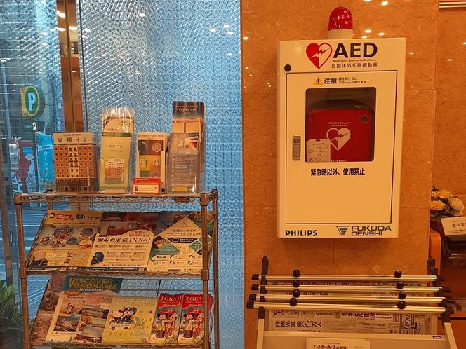 AED・情報誌