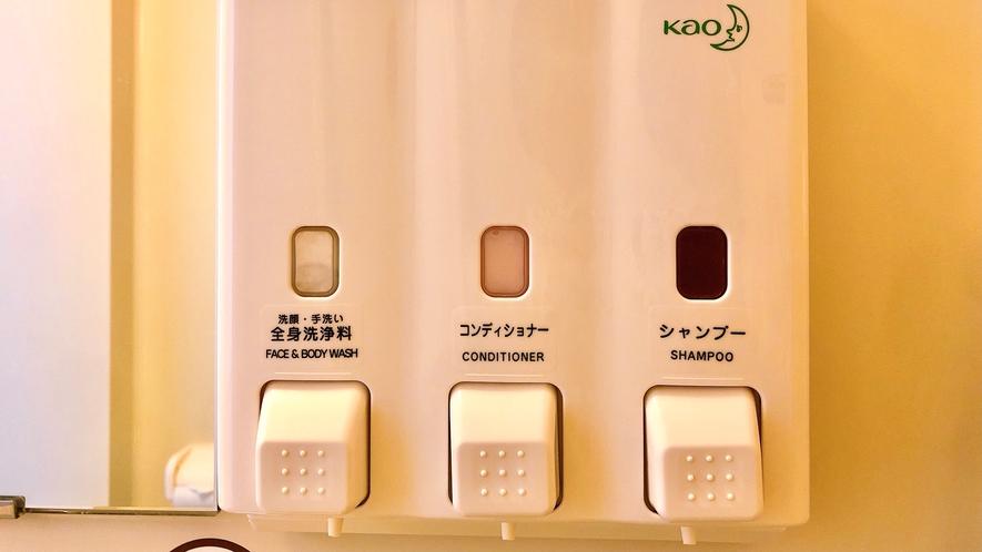 【ユニットバス】ボディソープ・シャンプー・コンディショナー