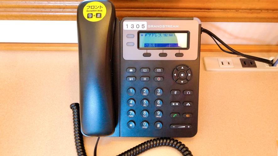 【客室備品】電話