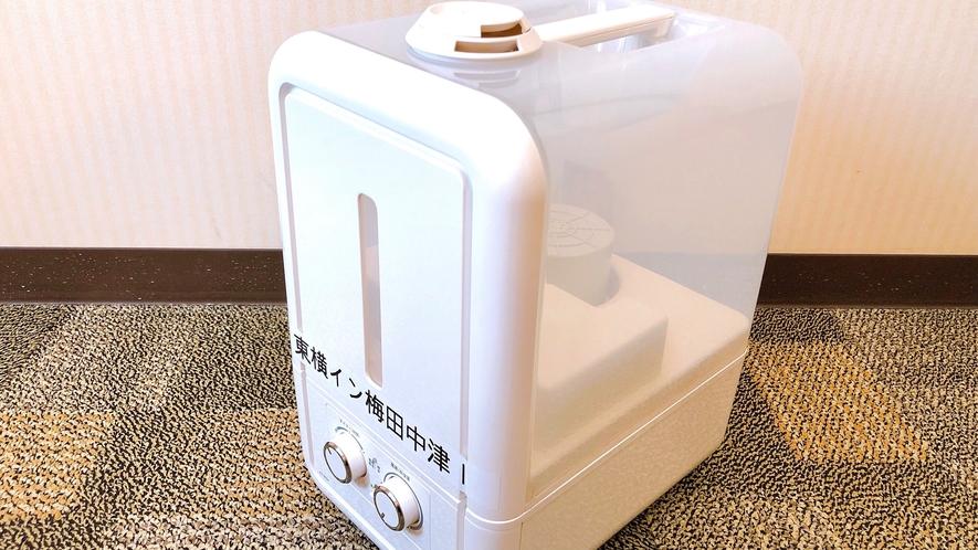 【客室備品】加湿器