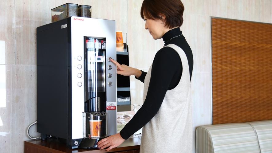 フロントでウェルカムコーヒーご用意しております。24時間 ご自由にご利用いただけます。