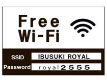 【Wi-Fi完備】全館Wi-Fi接続可。お手持ちのスマートフォンやタブレットでご利用下さい