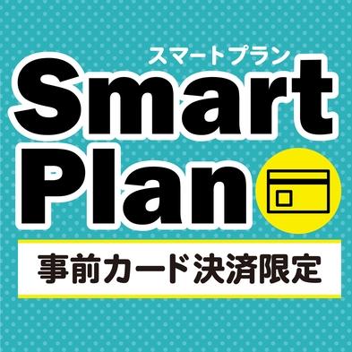 ★オンライン事前決済 スマートプラン <ご招待にオススメ!>禁煙エコノミーダブル