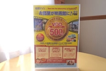 VODプラン(500円で映画見放題)