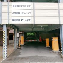 立体駐車場入り口