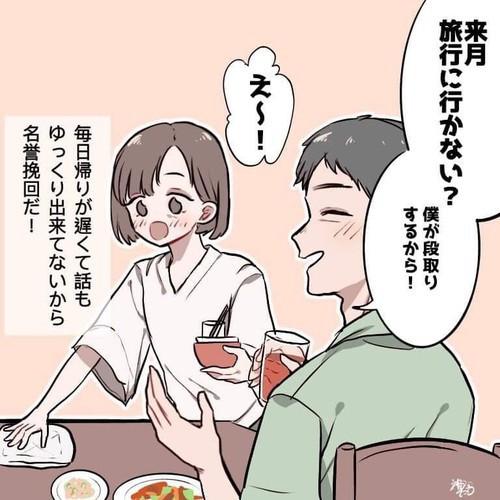 4コマ漫画・めおと皿鉢(1)