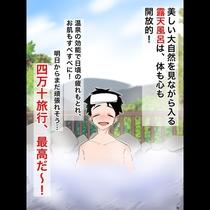 ひとり皿鉢・4コマ漫画④
