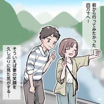 4コマ漫画・めおと皿鉢②