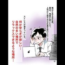 ひとり皿鉢・4コマ漫画①