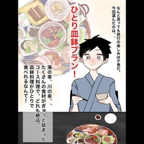 ひとり皿鉢・4コマ漫画③