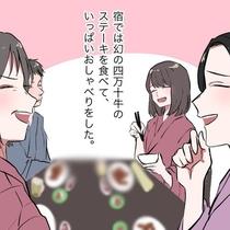 四万十牛ステーキプラン・4コマ漫画③