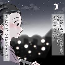 四万十牛ステーキプラン・4コマ漫画④