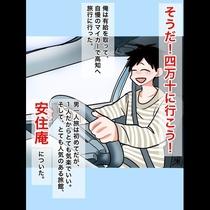 ひとり皿鉢・4コマ漫画②