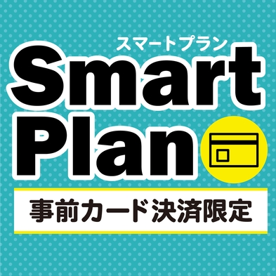 ★オンライン事前決済 スマートプラン <ご招待にオススメ!>禁煙ダブル