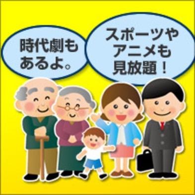 ★VOD★カップルプラン♪お得にビデオ見放題! 禁煙ダブル